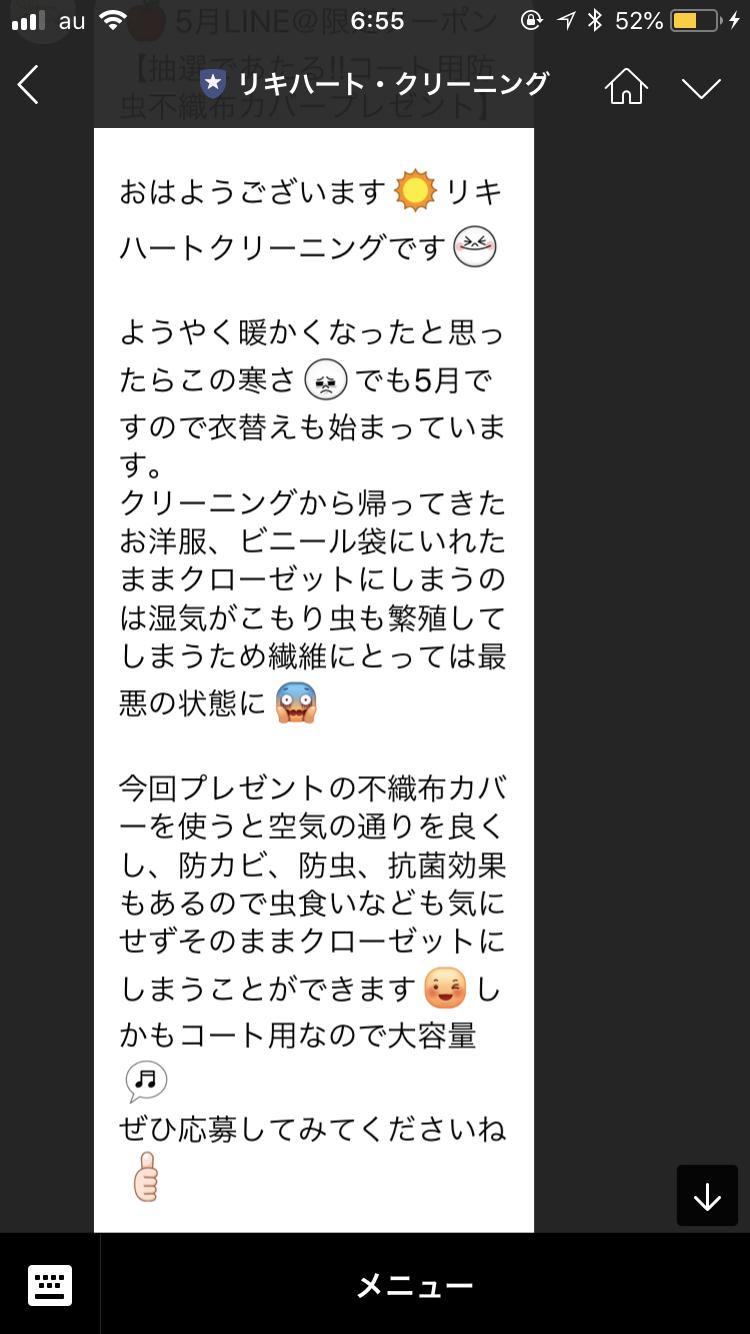 5月のLINE@は・・・防虫不織布カバー(コート用)5枚が当たる!